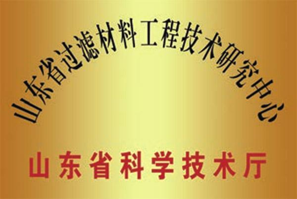 山东省过滤材料工程材料技术研究中心